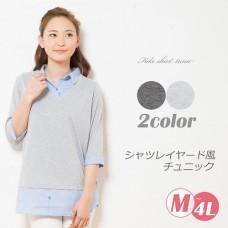 [Large size have] fake shirt tunic